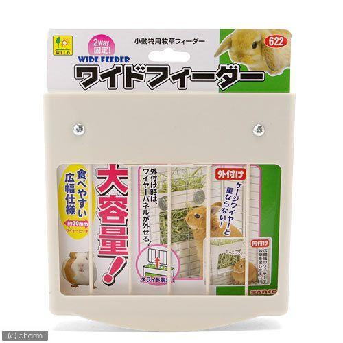 三晃商会 定番スタイル SANKO 贈与 ワイドフィーダー うさぎ 食器