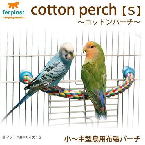ファープラスト 鳥用布製止まり木 コットンパーチ S 小〜中型鳥用布製パーチ 正規店 鳥 止まり木 高級品