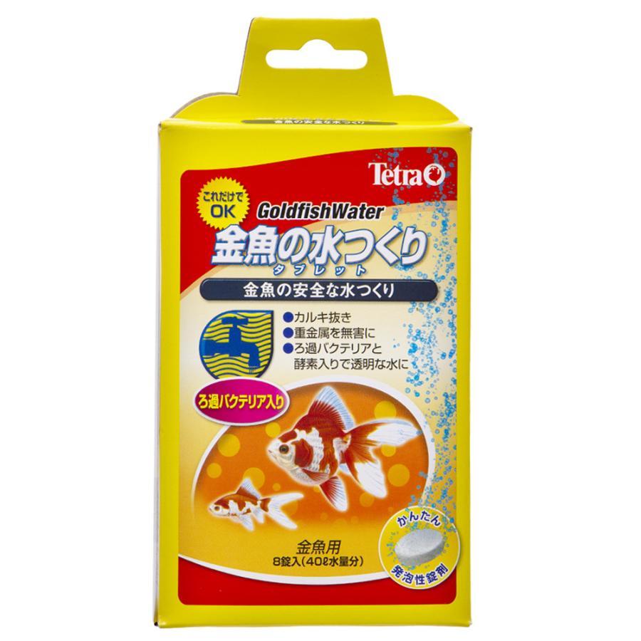 テトラ 金魚の水つくり タブレット 8錠入り 金魚 用 完売 淡水 絶品