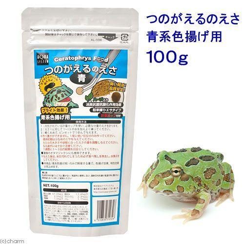 アクアシステム つのがえるのえさ 数量は多 青系色揚げ用 100g エサ カエル用 餌 公式