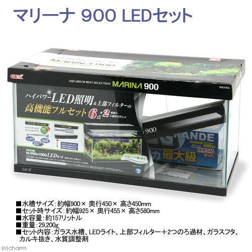 同梱不可 中型便手数料 再入荷 安全 予約販売 GEX 才数200 マリーナ900 LEDセット