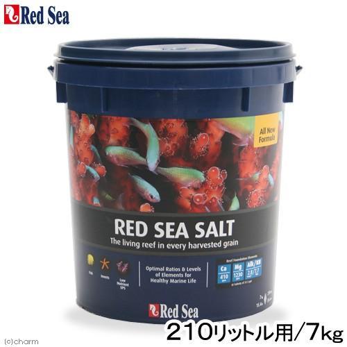 超人気 専門店 人工海水 レッドシーソルト 210リットル 7kg 低栄養塩 海水魚 お一人様3点限り SPS サンゴ SALE開催中