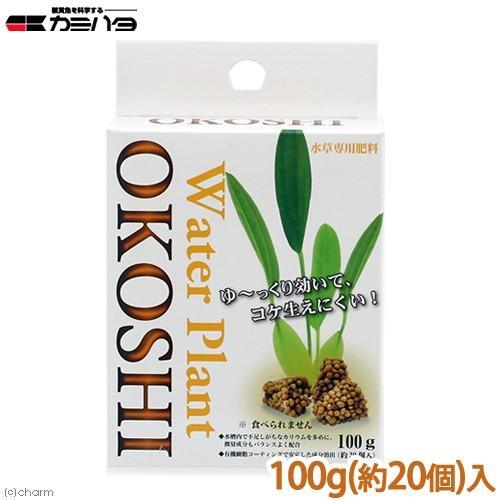 カミハタ 水草専用肥料OKOSHI おこし 100g 入り 固形肥料 注目ブランド 買物 水草 約20個