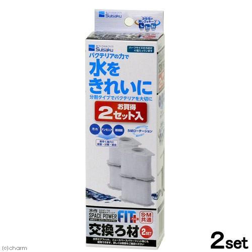 水作 スペースパワーフィットプラス 本日限定 最安値 2セット 専用交換ろ材