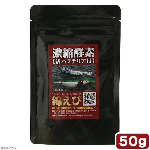 錦えび ラッピング無料 PROSERIES 濃縮酵素 50g 飼育 エビ ☆正規品新品未使用品