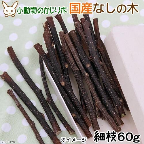 国産 なしの木 細枝 60g 小動物用のおもちゃ 無着色 かじり木 メーカー直売 海外輸入 無添加