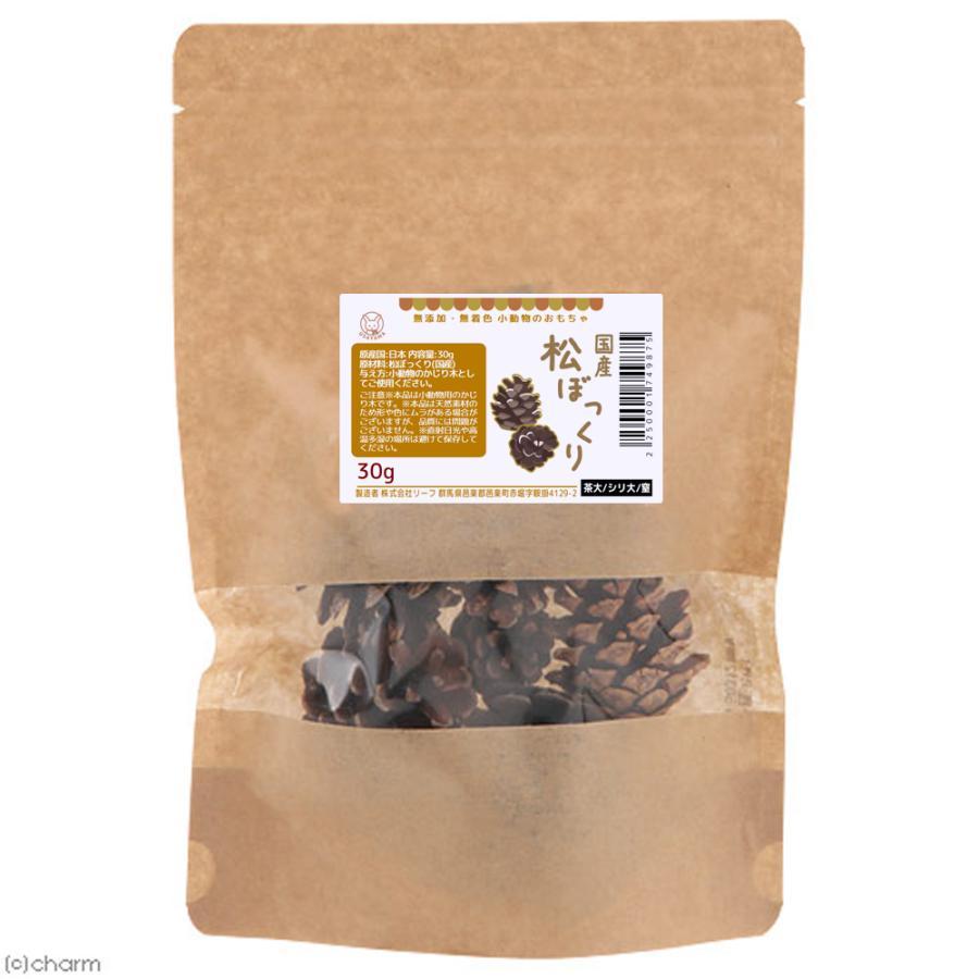 長野県産 全品最安値に挑戦 松ぼっくり 30g トレンド 小動物のおもちゃ 無添加 無着色 パインコーン 国産