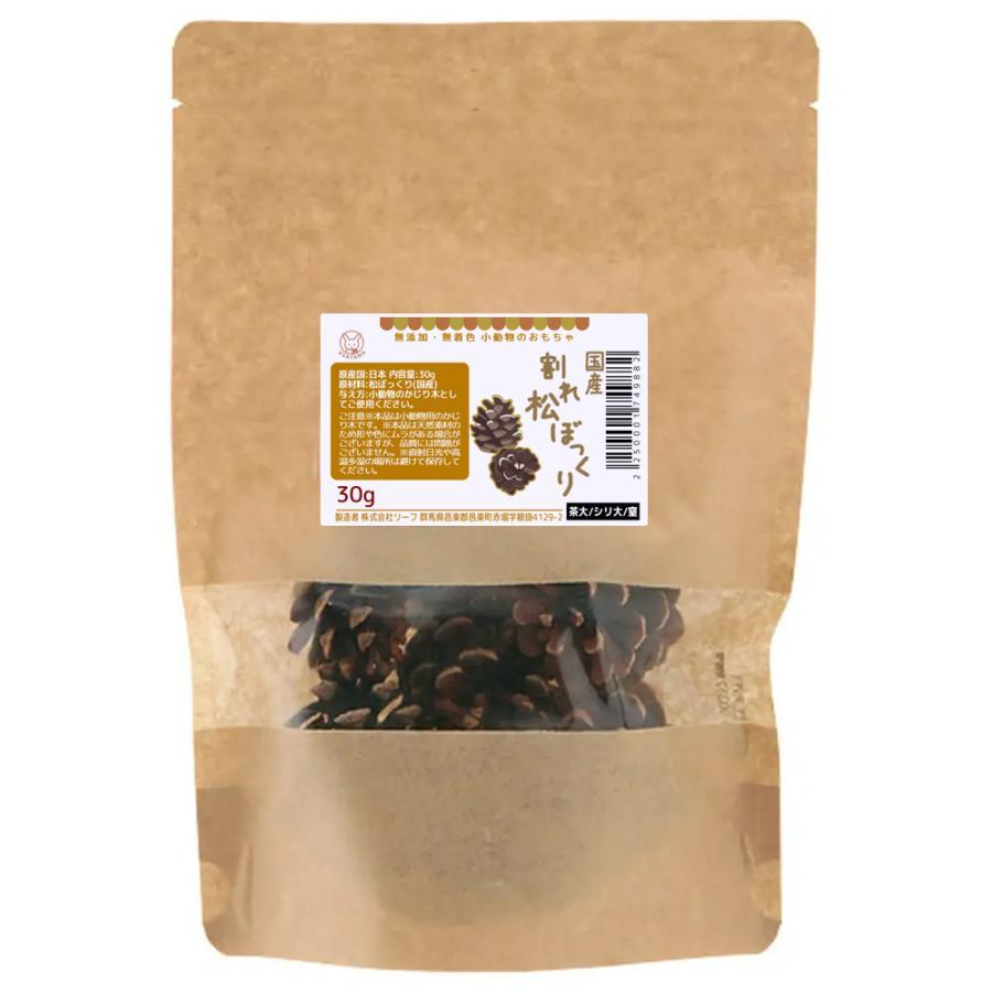 長野県産 割れ松ぼっくり 30g 市場 小動物のおもちゃ 激安通販 無添加 国産 パインコーン 無着色