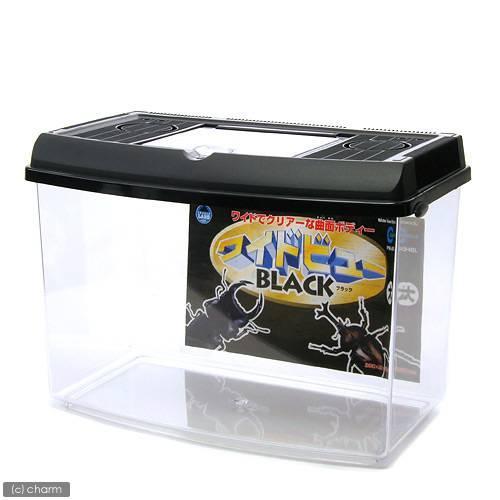 マルカン ワイドビューBLACK 在庫あり 大 380×230×250mm プラケース [宅送] 虫かご 飼育容器 カブトムシ クワガタ 昆虫