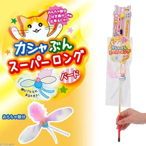 ペッツルート カシャぶんスーパーロング バード 保障 猫用おもちゃ 通販 激安◆ 猫じゃらし 猫