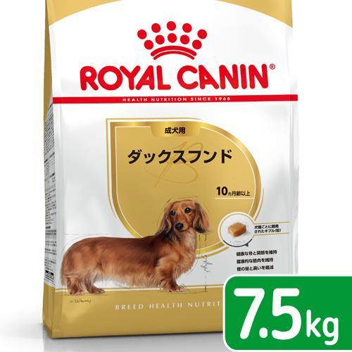 送料無料 一部地域を除く 激安超特価 ロイヤルカナン ダックスフンド 成犬用 7.5kg 沖縄別途送料 ジップ付 3182550812016