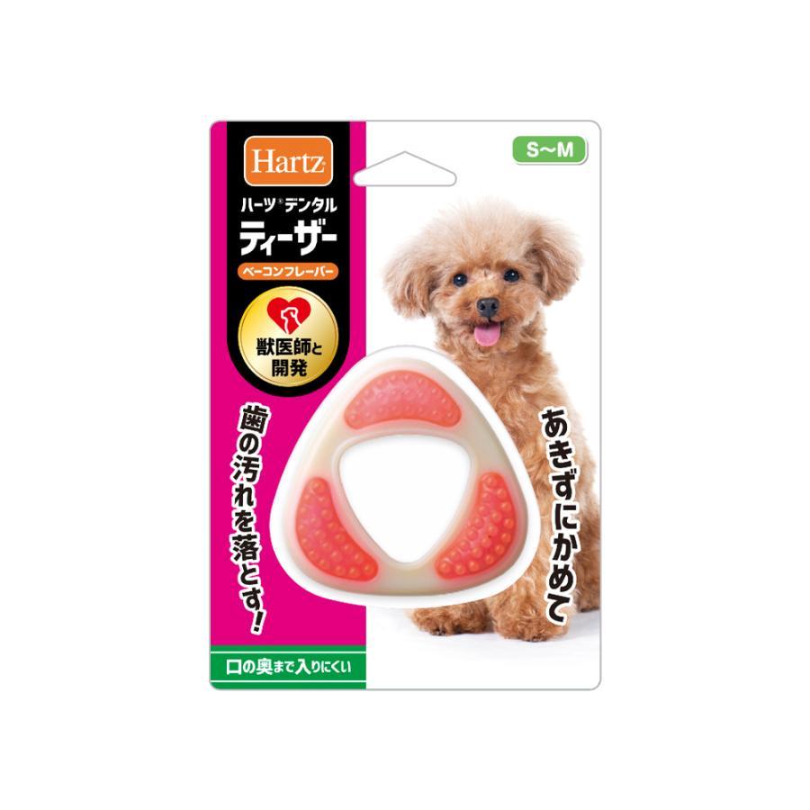 本店 ハーツ デンタル ティーザー 超小型〜小型犬用 獣医師との共同開発 玩具 おもちゃ 驚きの価格が実現 犬 オモチャ