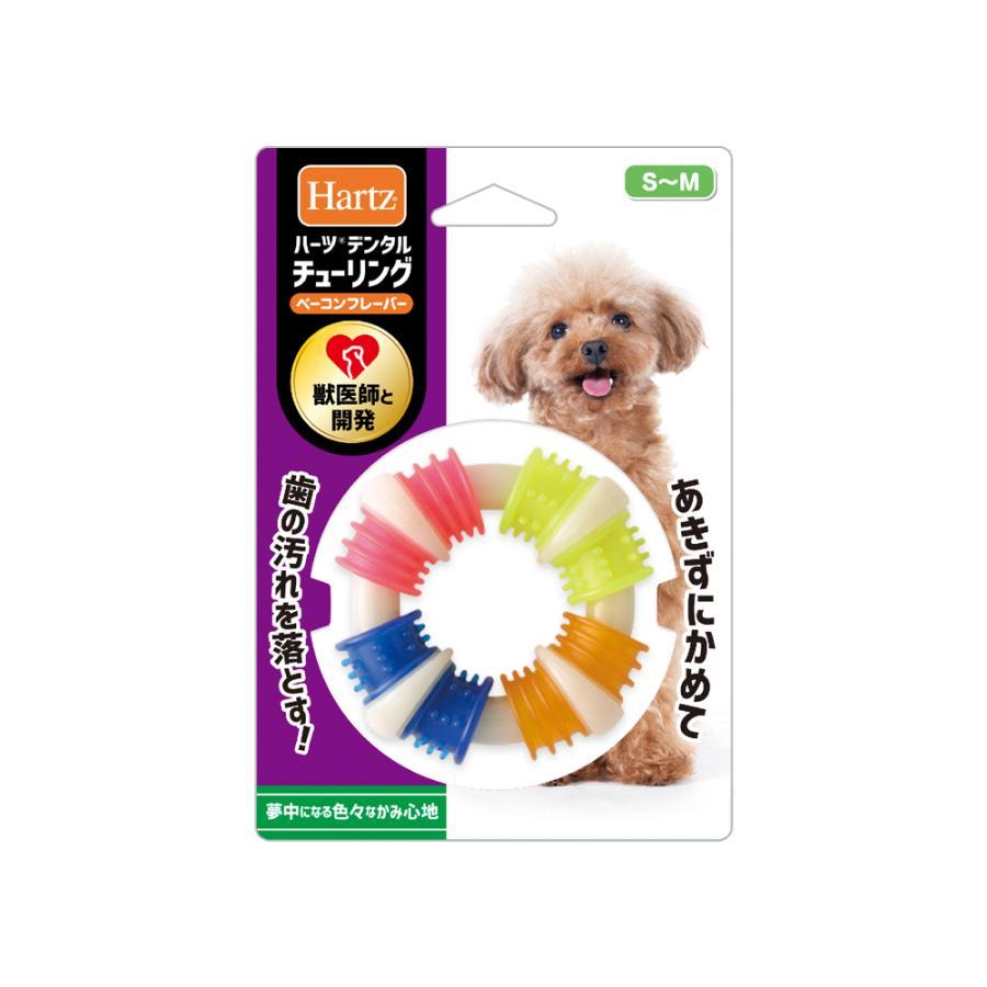 価格交渉OK送料無料 ハーツ デンタル チューリング 超小型〜小型犬用 獣医師との共同開発 玩具 オモチャ 犬 超激安 おもちゃ