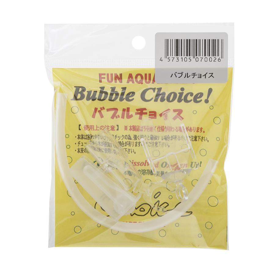 即納最大半額 買収 チョイス バブル発生器 バブルチョイス ディフューザー Choice Bubble