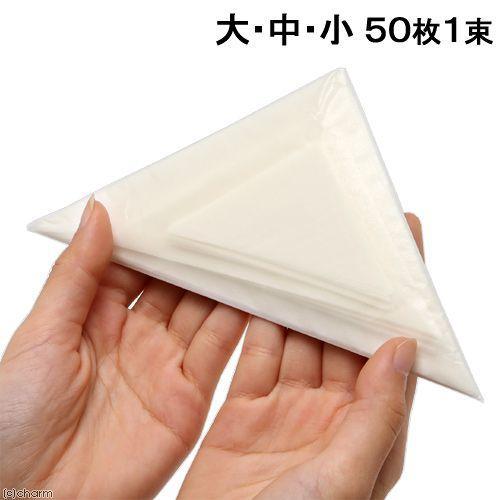在庫一掃売り切りセール 未使用 大 中 小50枚1束 志賀昆虫 三角紙 採取 トンボ 蝶 上質パラフィン紙製 昆虫