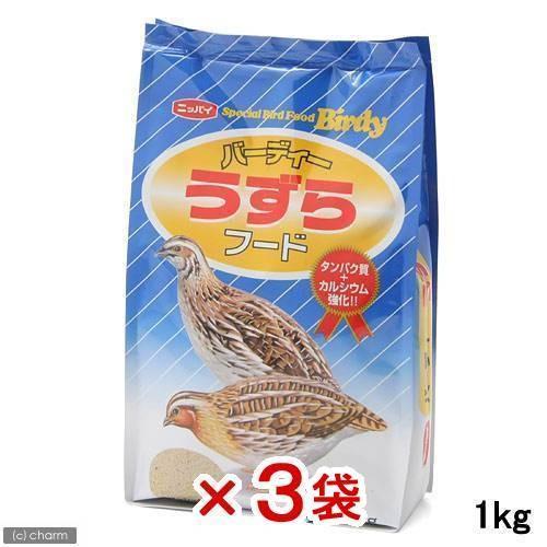 フィード ワン バーディー 激安通販専門店 うずらフード 1kg 3袋入り 信用 えさ 種 フード 鳥 餌 穀類