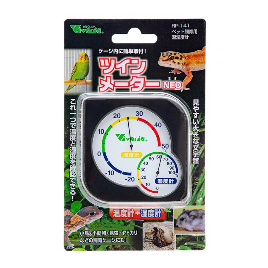 ビバリア 国内送料無料 ツインメーターNEO RP−141 爬虫類 温度計 両生類 爆安プライス 湿度計