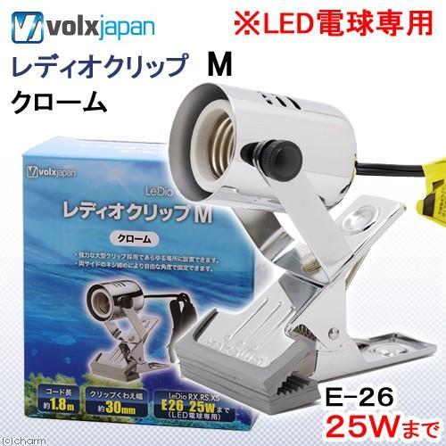 ボルクスジャパン 2020モデル 限定モデル レディオクリップ M クローム
