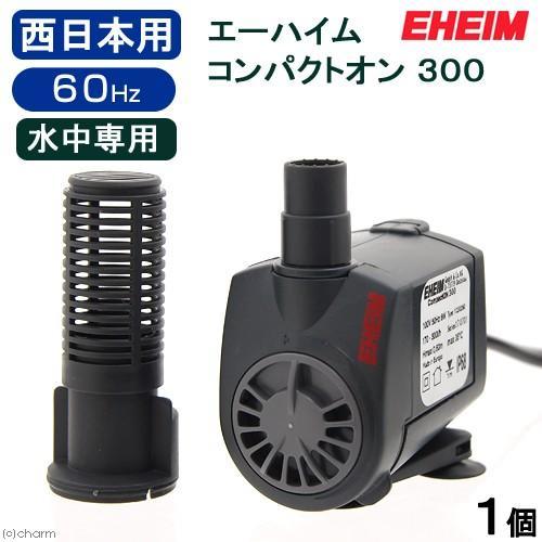 エーハイム 宅送 コンパクトオン 300 60Hz 170〜350L h 水中ポンプ 激安挑戦中