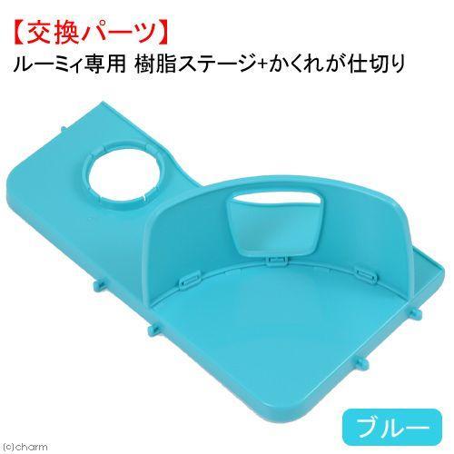 三晃商会 SANKO ルーミィ専用 通信販売 樹脂ステージ かくれが仕切り ブルー 在庫一掃 交換パーツ
