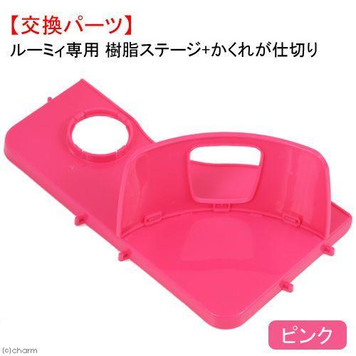 感謝価格 三晃商会 SANKO ルーミィ専用 樹脂ステージ かくれが仕切り 商い ピンク 交換パーツ