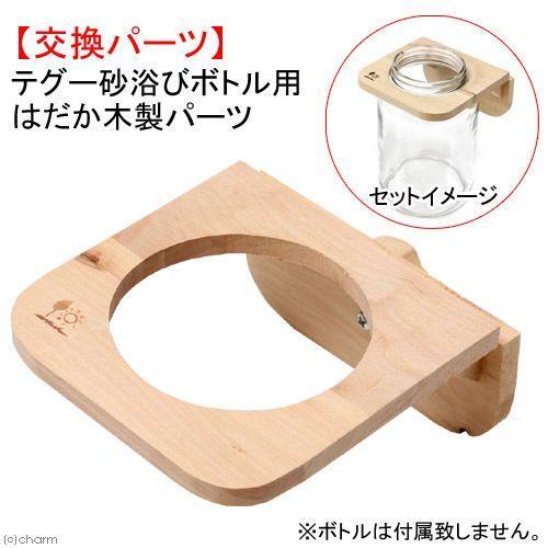 三晃商会 送料無料 格安店 SANKO デグー砂浴びボトル用 交換パーツ はだか木製パーツ