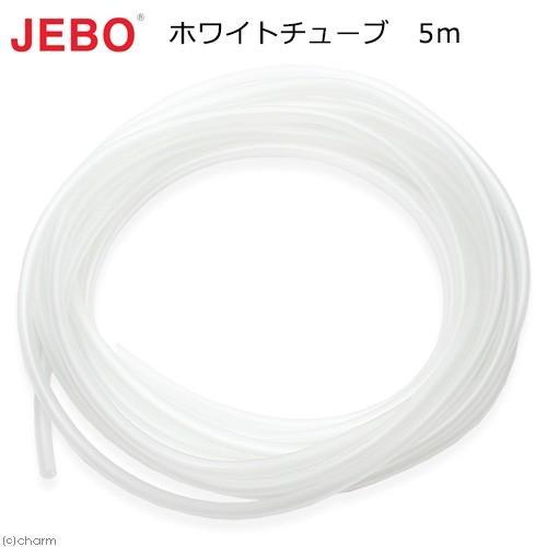 お得 JEBO 期間限定お試し価格 ホワイトチューブ 5m