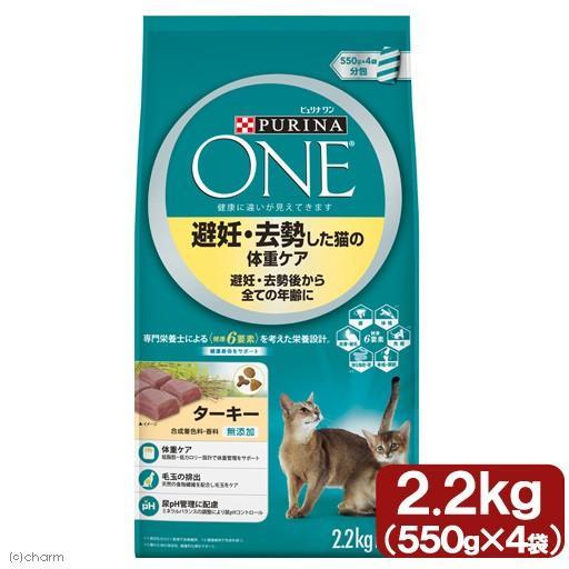 ピュリナワンキャット おしゃれ 避妊 市販 去勢した猫の体重ケア お一人様5点限り ターキー 2.2kg