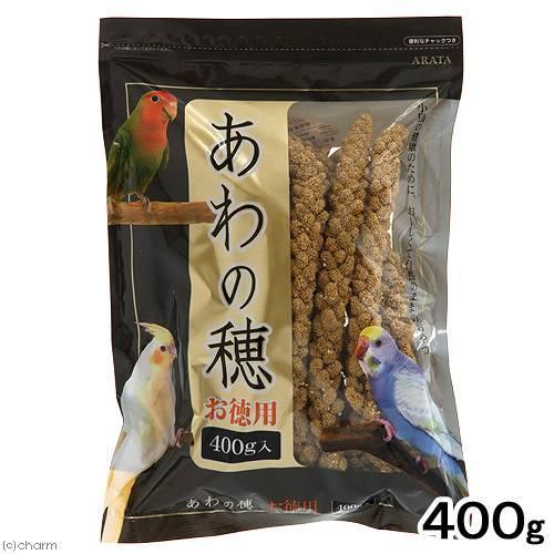 アラタ 粟の穂 小鳥 お徳用 400g 鳥 餌 フード 買取 オーバーのアイテム取扱☆ 粟 えさ あわ