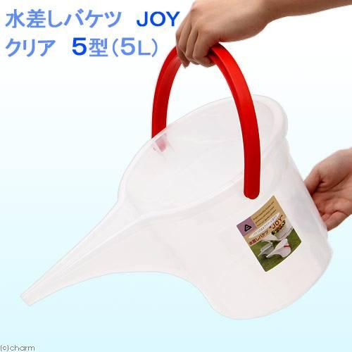 水差しバケツ JOY クリア 5型 ファッション通販 人気急上昇 5L バケツ お一人様1点限り