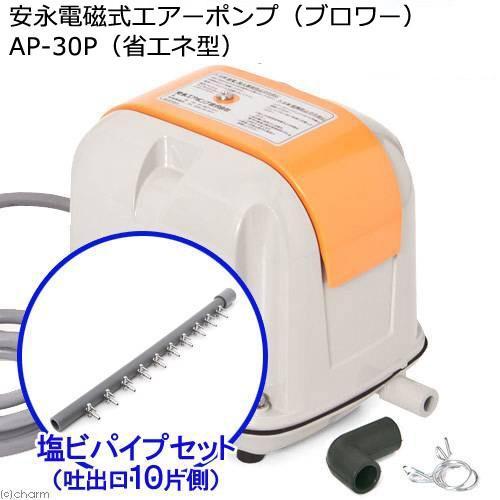 安永電磁式エアーポンプ(ブロワー) AP·30P(省エネ型)+塩ビパイプ 一方コック付き 吐出口10 片側キャップ付き 沖縄別途送料