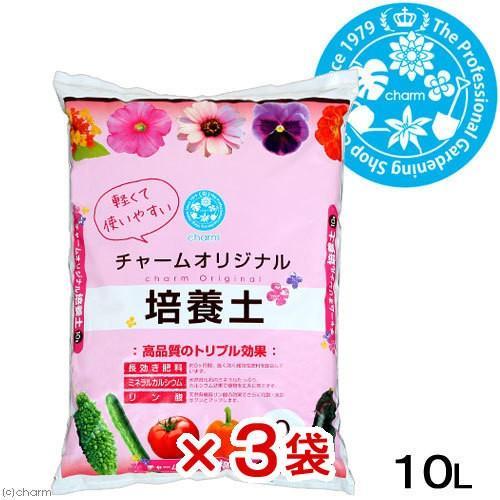 軽くて使いやすい チャームオリジナル培養土 花 野菜用 お一人様1点限り 10L 100%品質保証! 開催中 3袋 約3kg