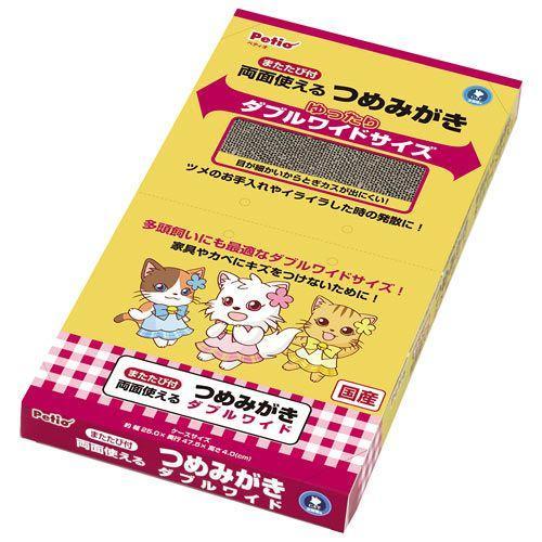 開催中 驚きの値段 ペティオ 両面使えるつめみがき ダブルワイド 爪とぎ 猫