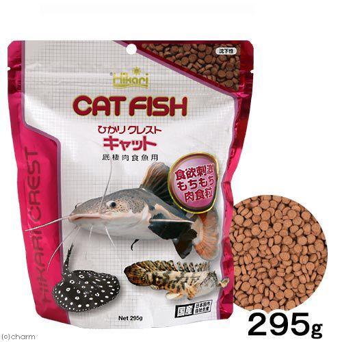 キョーリン ひかりクレスト キャット えさ 295g 肉食魚 賜物 SEAL限定商品