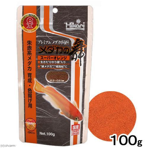 キョーリン メダカの舞 スーパーオレンジ 100g 安心の定価販売 めだか 25%OFF 朱赤系メダカ 色揚げ 餌 エサ