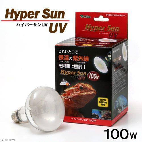 ビバリア ハイパーサンUV 100W バスキングライト ふるさと割 限定タイムセール 紫外線灯 保温球 UV灯