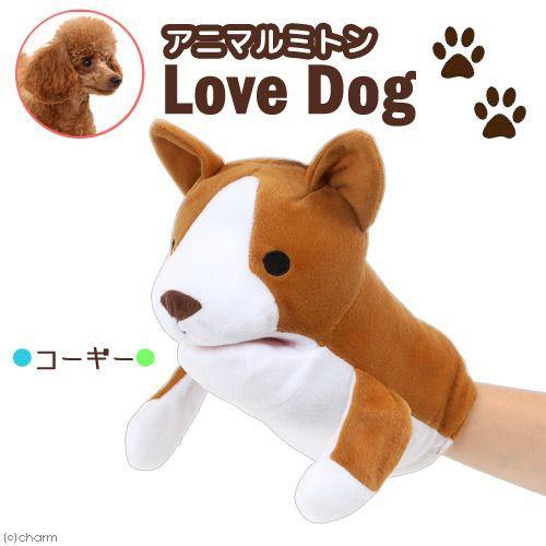 アニマルミトン ラブドッグ コーギー 犬 ミトン 日本 おもちゃ 新着