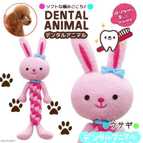 営業 デンタルアニマル ウサギ 10%OFF 犬 デンタルケア ぬいぐるみ