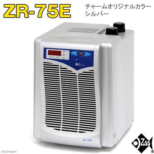ゼンスイ 水槽用クーラー ZR−75E シルバー 日本未発売 アクアリウム 割引 沖縄別途送料 メーカー保証期間2年 〜300L