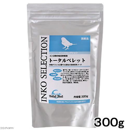 イースター インコセレクション 国内即発送 輸入 トータルペレット 300g 餌 インコ 主食