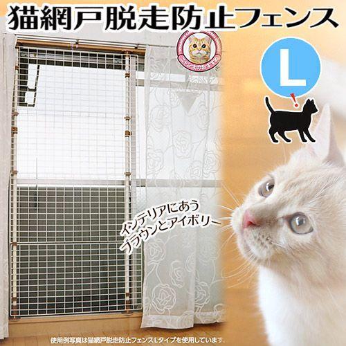 マルカン 猫網戸脱走防止フェンス ブランド買うならブランドオフ 新作製品、世界最高品質人気! L 猫 しつけ 沖縄別途送料 犬