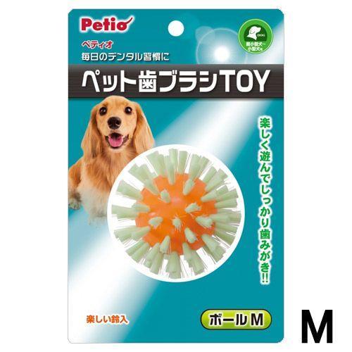 ペティオ ペット歯ブラシTOYボール M 犬 高級 超激安特価 おもちゃ デンタルケア