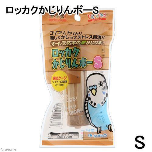 スドー 祝日 ロッカク かじりんボー おもちゃ 鳥 S 評判