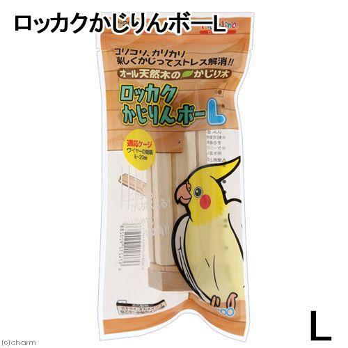 好評受付中 全商品オープニング価格 スドー ロッカク かじりんボー L 鳥 おもちゃ