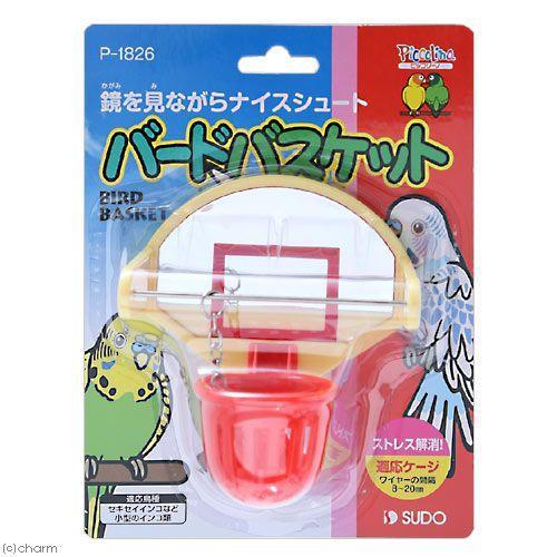スドー バードバスケット 流行 品質保証 おもちゃ 鳥