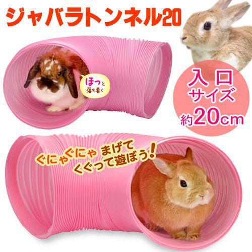 三晃商会 SANKO 完売 ジャバラトンネル20 トンネル 値引き 小動物 おもちゃ