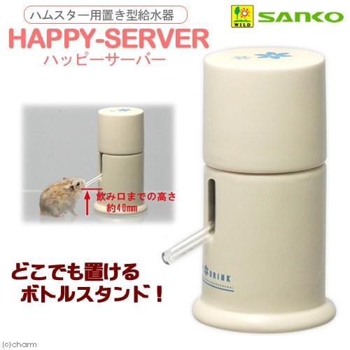 期間限定今なら送料無料 三晃商会 SANKO ハッピーサーバー 超目玉