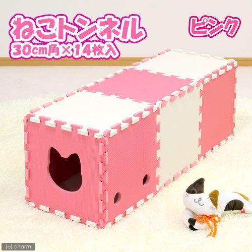 ねこトンネル 買収 購入 30cm角×14枚入 ピンク
