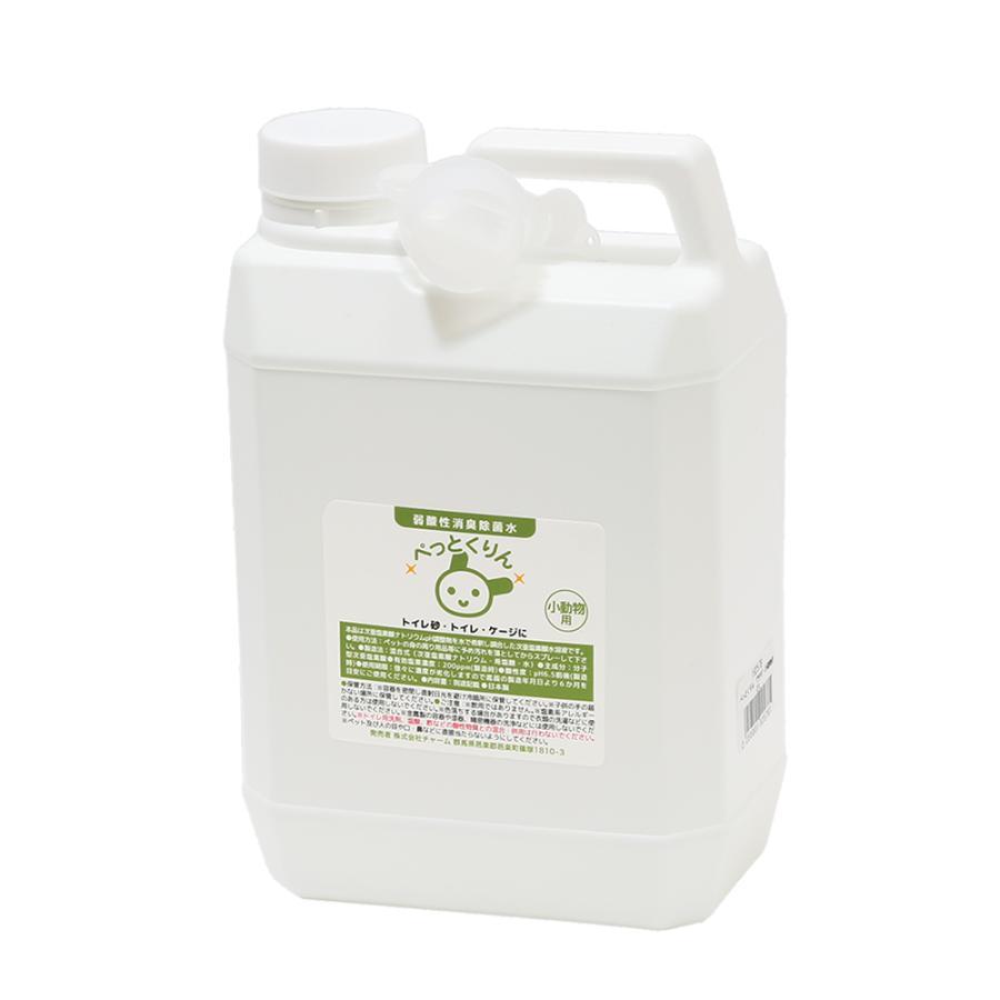 弱酸性消臭除菌水 ぺっとくりん ウサギ 小動物用 詰め替え用 スプレー 除菌 SALE 2L 消臭 迅速な対応で商品をお届け致します ノズル付