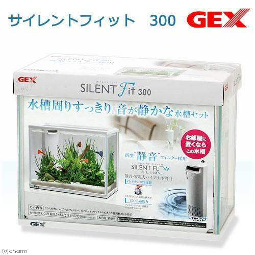 GEX サイレントフィット 300 お一人様2点限り 水槽セット 初心者 在庫一掃 激安 激安特価 送料無料